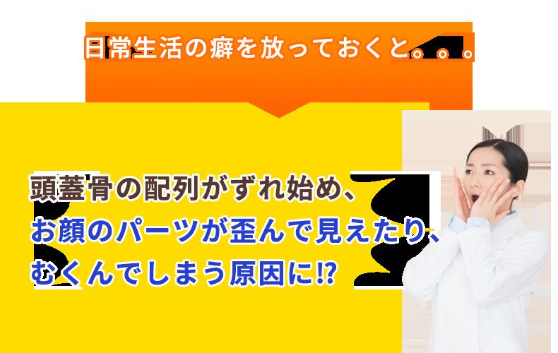 日常生活の癖が顔のむくみに?!