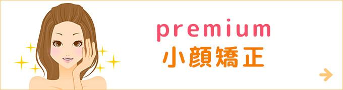 premium小顔矯正