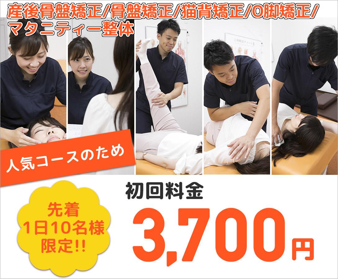 初回料金3,700円